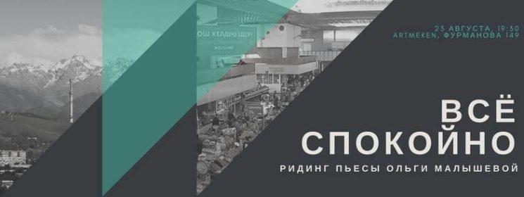 """Ридинг пьесы Ольги Малышевой """"Все спокойно"""""""
