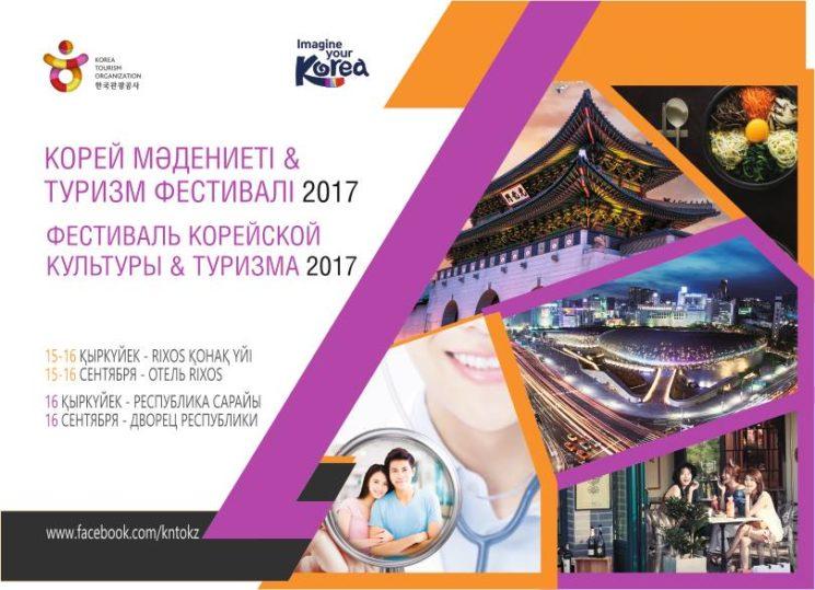 Фестиваль Корейской Культуры и Туризма 2017