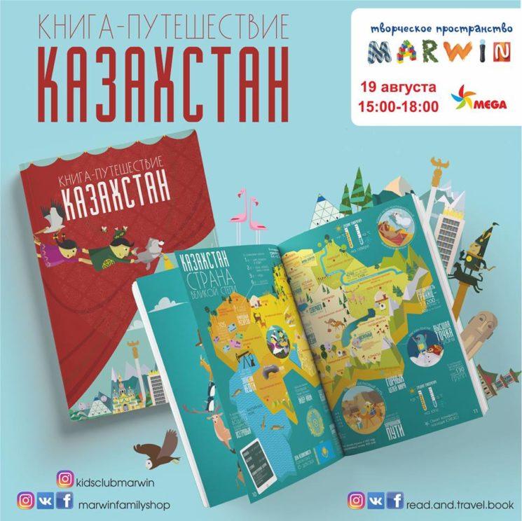 """Мастер - класс """"Книга-путешествие. Казахстан"""""""