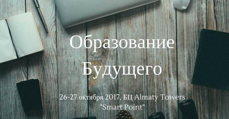 """Форум """"Образование будущего"""""""
