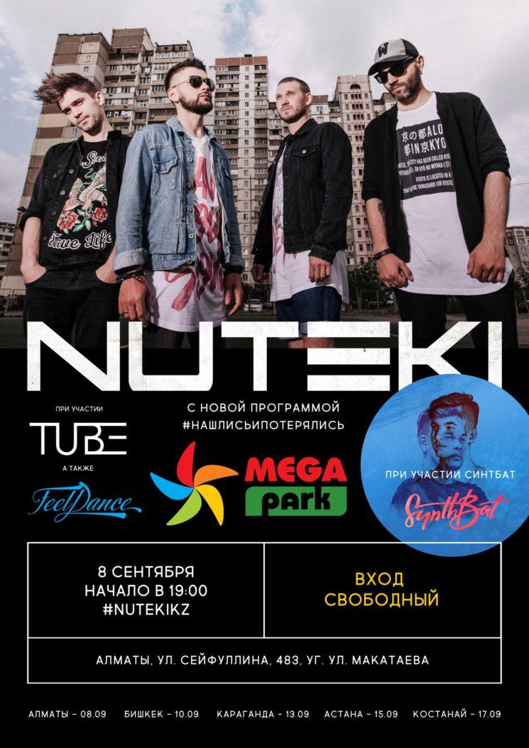 NUTEKI в Алматы