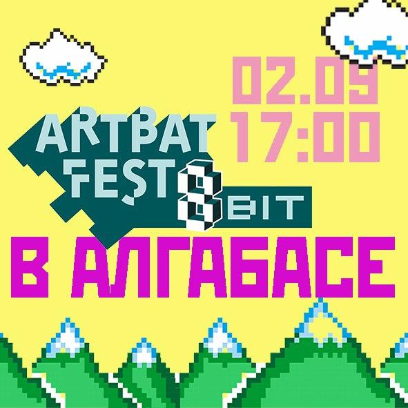 ARTBAT FEST в Алгабасе