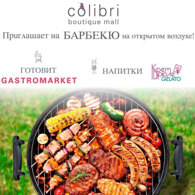 Summer BBQ в бутик-молл Colibri