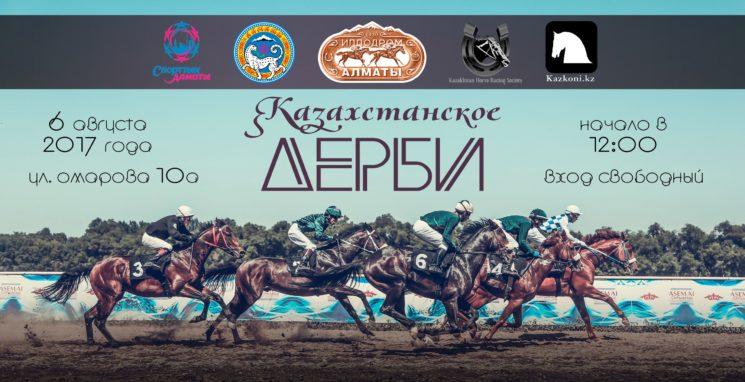 Казахстанское Дерби