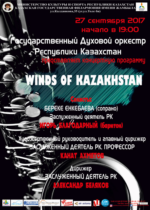 Winds of Kazakhstan