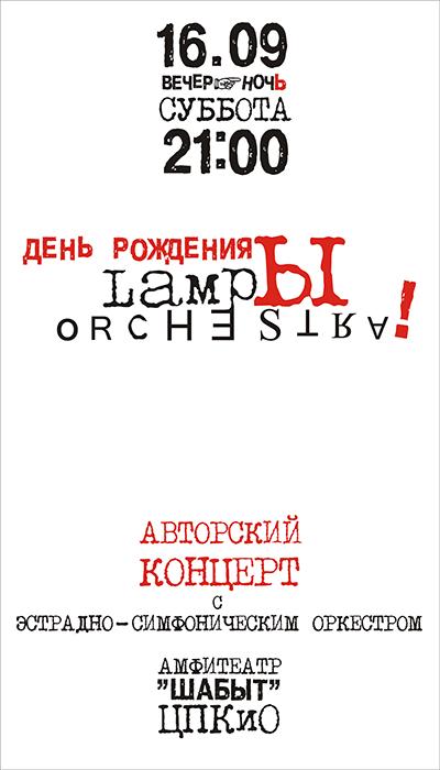 День Рождения группы LampЫ Orchestra