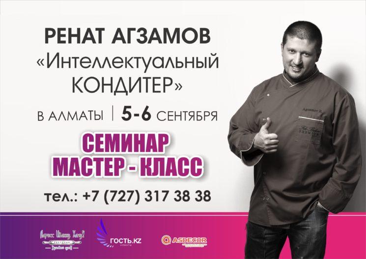 """Семинар """"Интеллектуальный кондитер"""""""