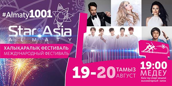 """Международный фестиваль """"Star of Asia"""""""
