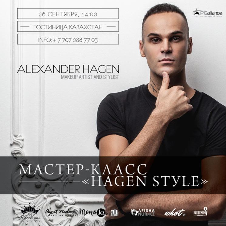"""Мастер - класс """"Hagen Style"""""""