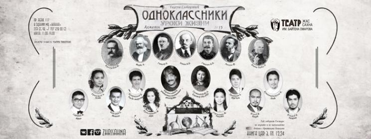 "Спектакль ""Одноклассники. Уроки жизни"" драма"