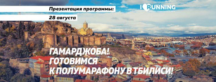 """Презентация программы """"Бежим в Тбилиси"""" 21 км"""