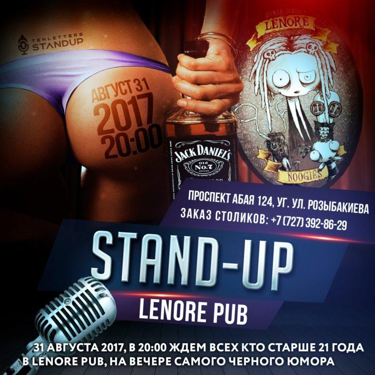 Stand-up show в Алматы