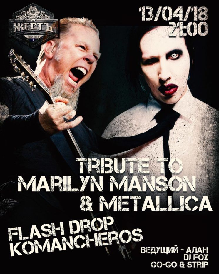 Tribute to Marilyn Manson & Metallica