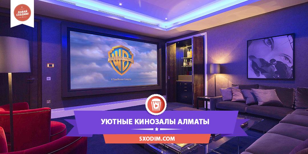 almaty-cinema