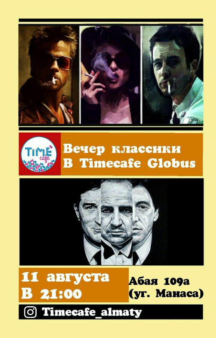Вечер классики в Time Cafe Globus