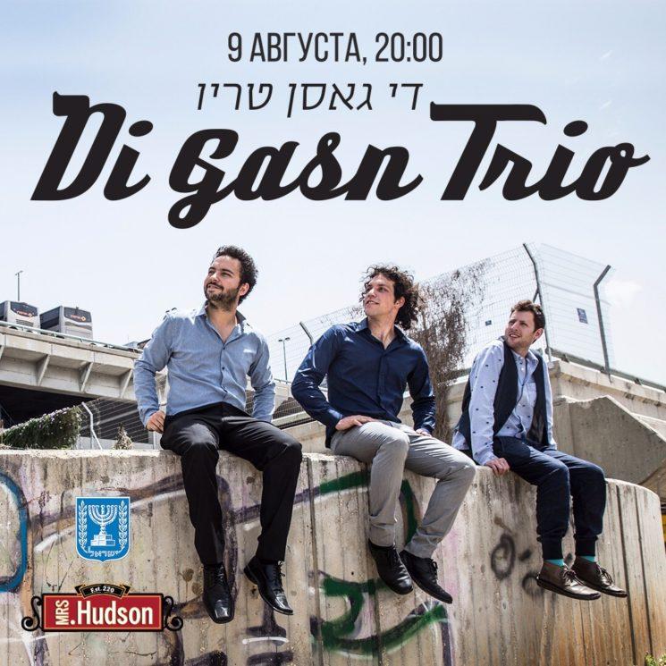 Концерт Di Gasn Trio