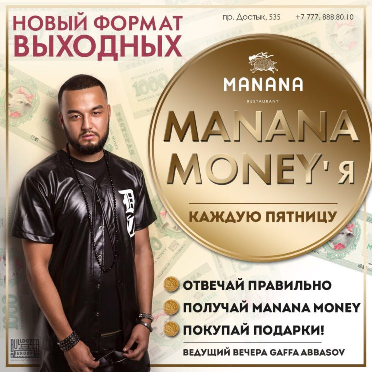 MANANA MONEY'я
