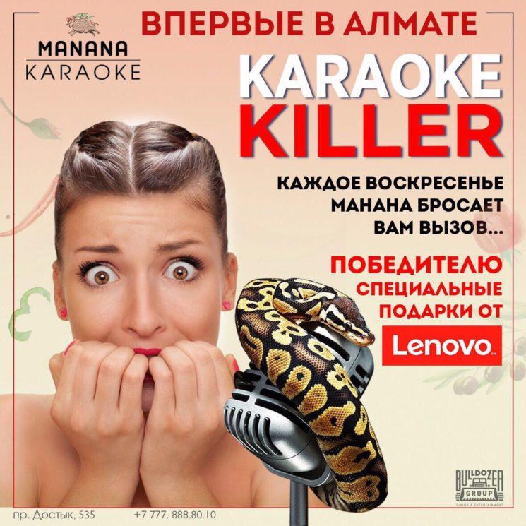 Karaoke killer в Manana