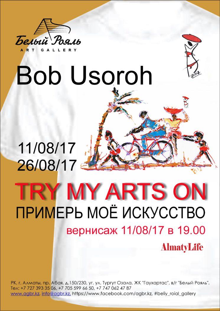 """Выставка Боба Усороха """"Примерь моё искусство"""""""