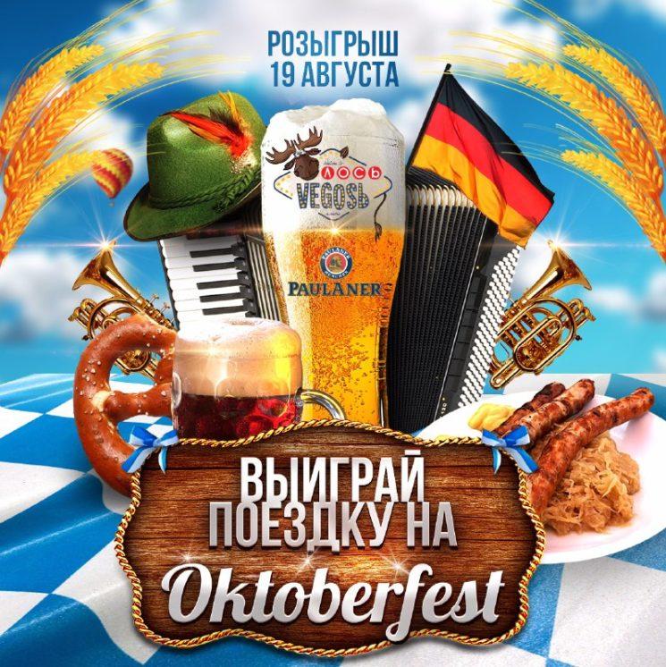 Выиграй поездку на Oktoberfest
