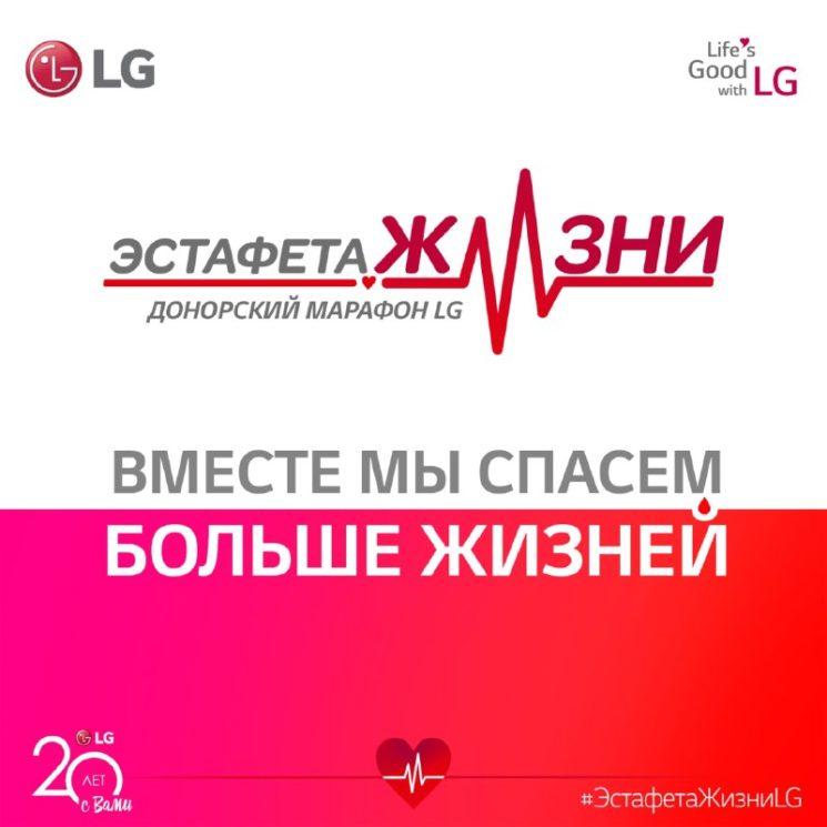 Марафон «Эстафета жизни LG»
