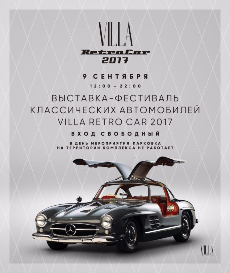 VILLA Retro Car 2017