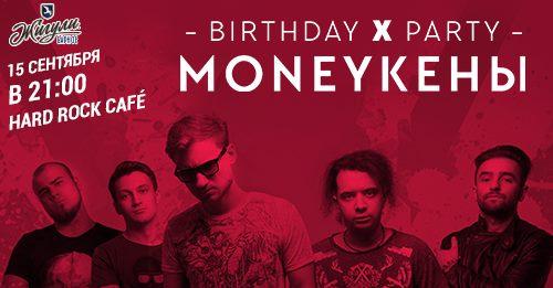 Moneyken's X-party в Hard Rock Café