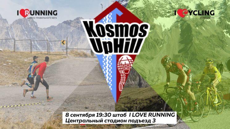 Разбор трассы Kosmos UpHill