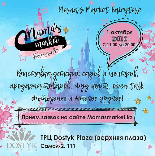 mamas market