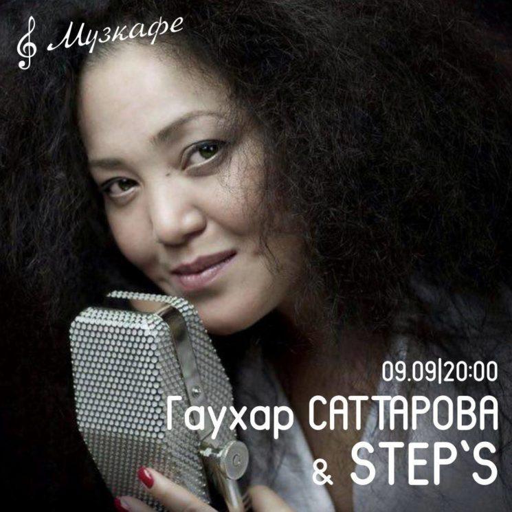 """Гаухар Саттарова и группа """"Step's"""""""