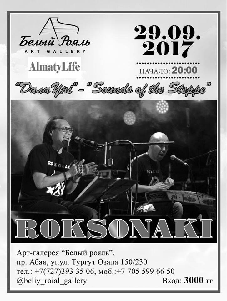 "Концерт ""RoksonakiI"""
