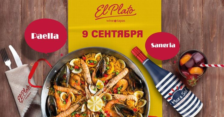 Paella Day в El Plato
