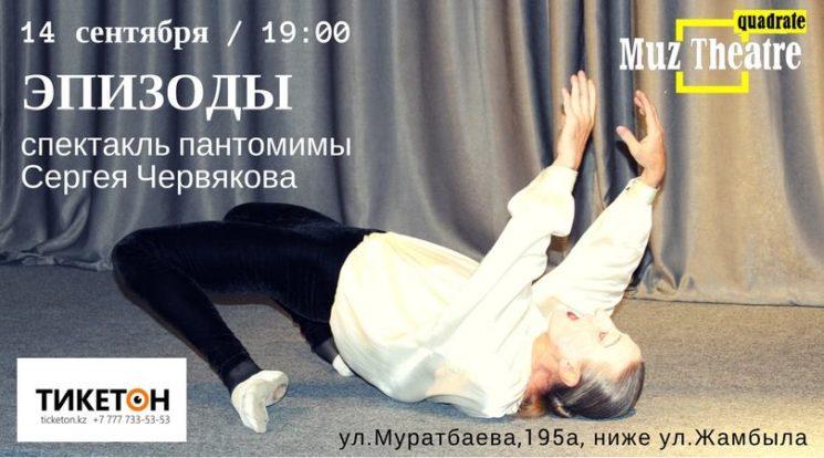 Спектакль пантомимы Сергея Червякова