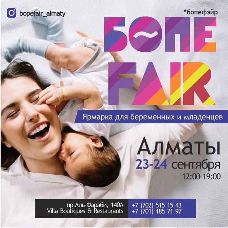 Бопе Fair