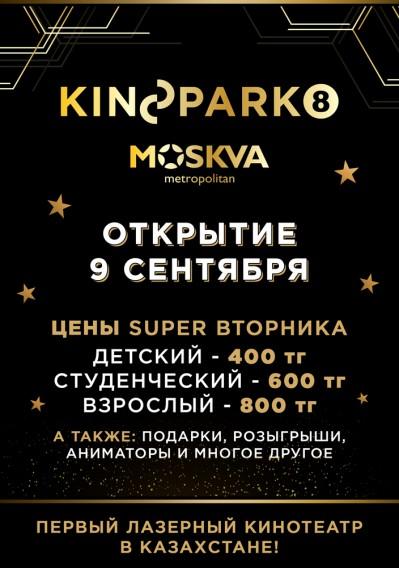 Открытие первого лазерного кинотеатра в Казахстане