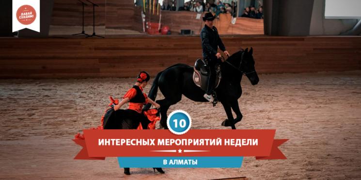 10_interesnyh_meropriyatii-_nedelppi