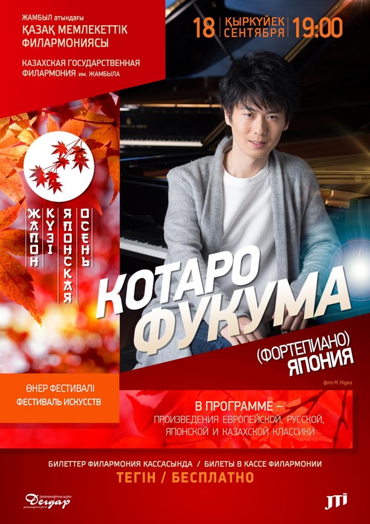 Концерт Котаро Фукумы