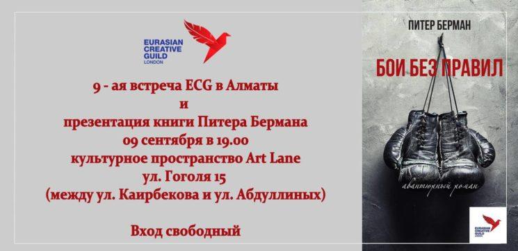 9-ая встреча ECG и презентация книги Питера Бермана