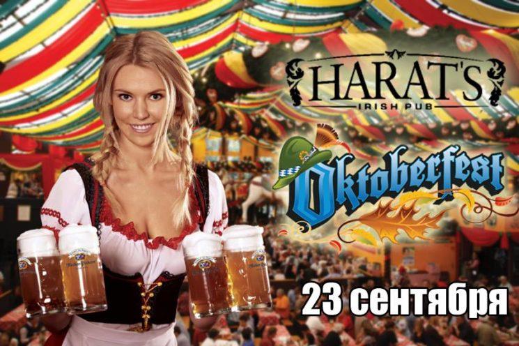 Oktoberfest 2017 Harat's