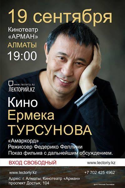 Кино с Ермеком Турсуновым / Федерико Феллини «Амаркорд»