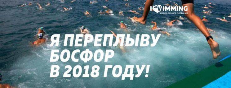 Я переплыву Босфор в 2018