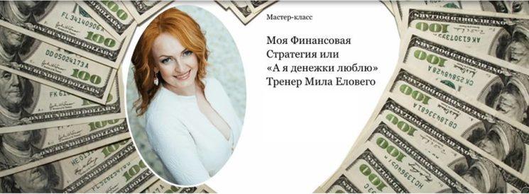 """Мастер класс """"Моя финансовая стратегия"""""""