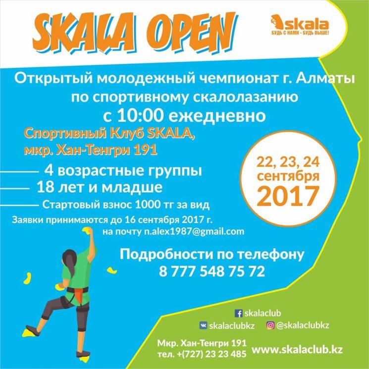 Открытый молодежный чемпионат по спортивному скалолазанию