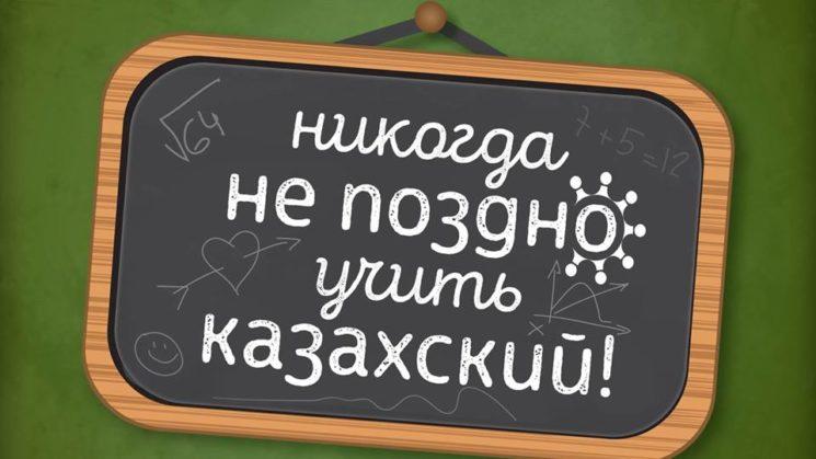 Начни учебный год с клубом казахского языка BAS QOSU