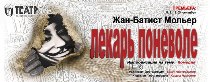 """Премьера спектаклья """"Лекарь поневоле"""""""