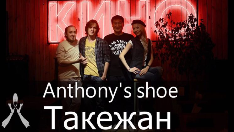 """Концерт Такежана и Anthony's shoe в """"КИНО"""""""