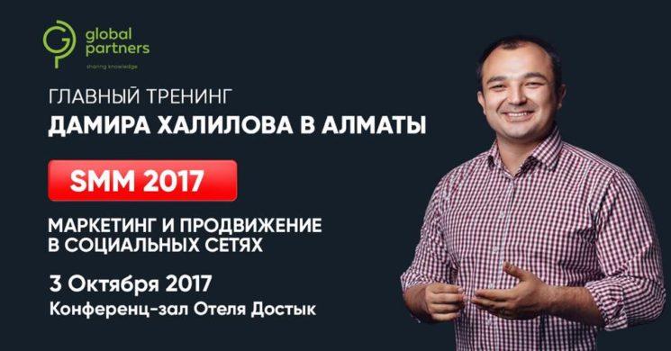 Тренинг Дамира Халилова в Алматы