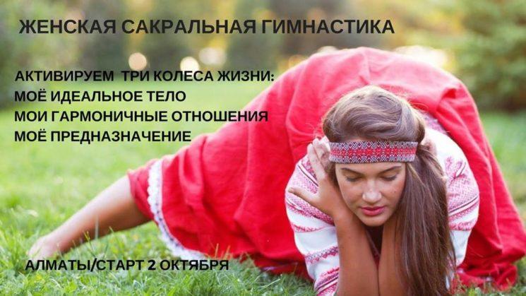 Женская Сакральная Гимнастика с Алёной Шаиховой