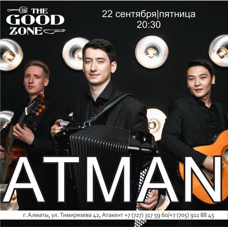 """Концерт инструментальной группы """"Atman"""" для души"""