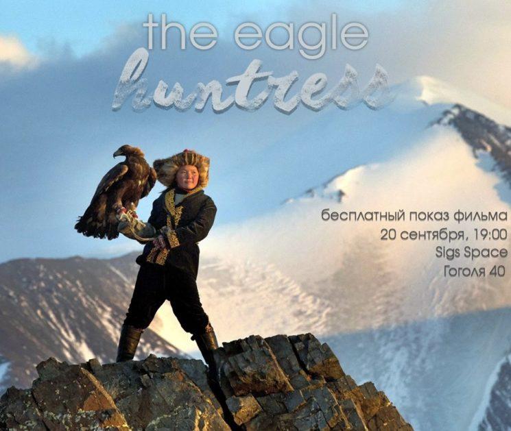 Показ фильма Eagle Huntress в Sigs Space